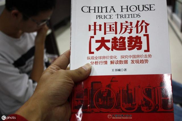 """""""卖房套现""""愈演愈烈,将来的房子真的不值钱了?专家:众望所归"""