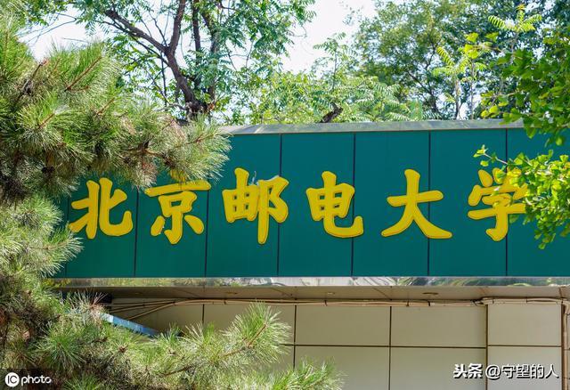 2020北京邮电大学排名全国第几_高三网