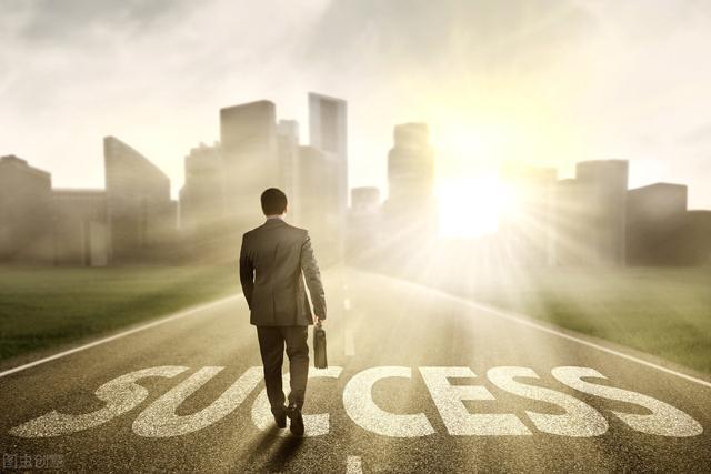 成功一定有方法,失败一定有原因