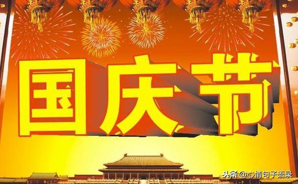 关于国庆节给朋友的祝福语_瑞文网