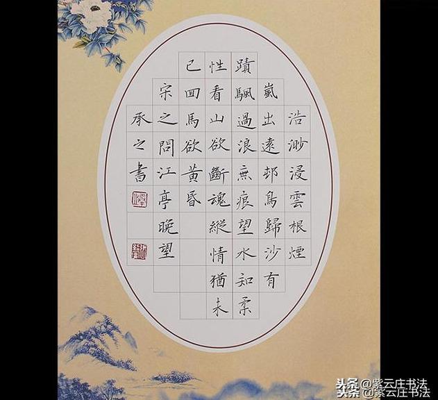 A4版硬笔书法田字格模板