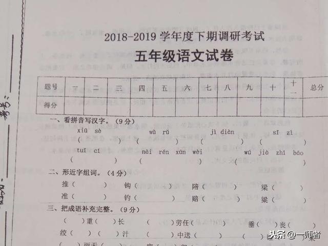 期末考试语文试卷答案