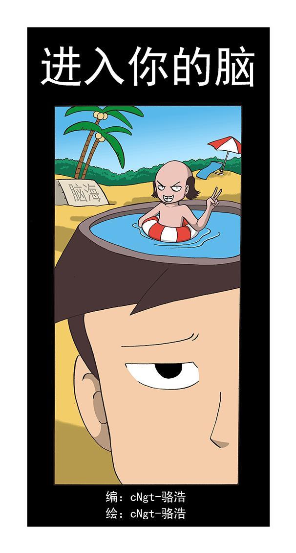 搞笑无节操漫画——除灵少年林蛋大(第七十二集 使命必达5)