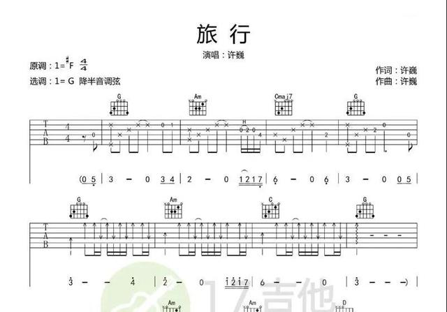 旅行吉他谱_许巍_D调指法_高清图片谱_弹唱六线谱_易唱网手机版