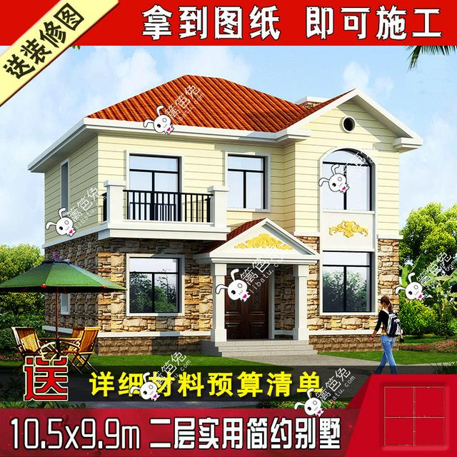 二层半房屋设计图农村自建别墅设计图纸全套施工图带效果图