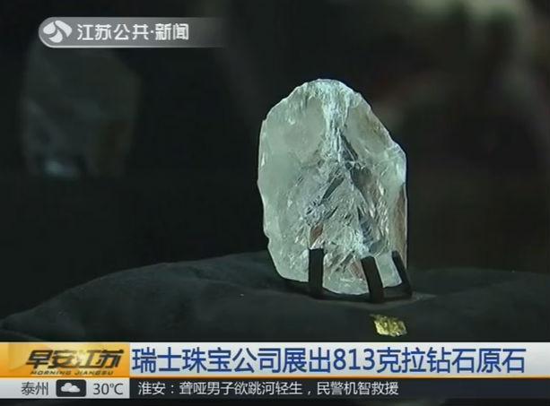 钻石原石图片大全