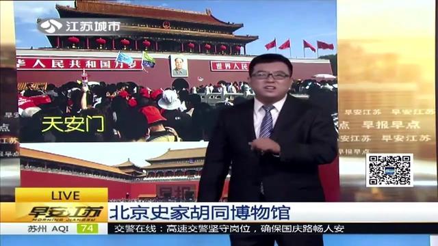 """北京史家胡同博物馆内有多时期京城全图 """"半部民国史""""都在其中"""
