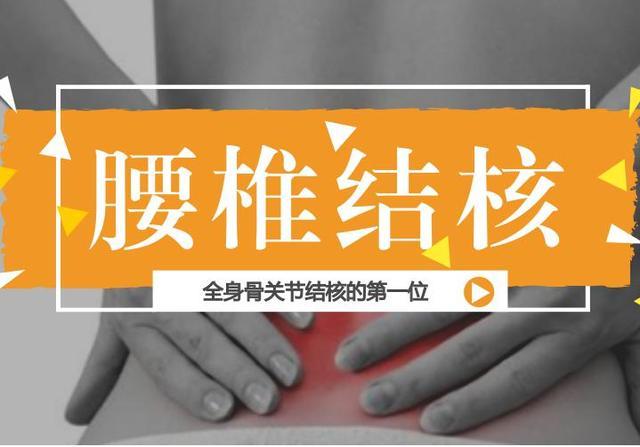 腰椎结核排什么片子