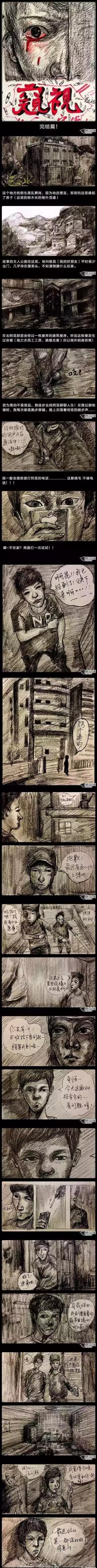 漫画《沉迷偷窥》