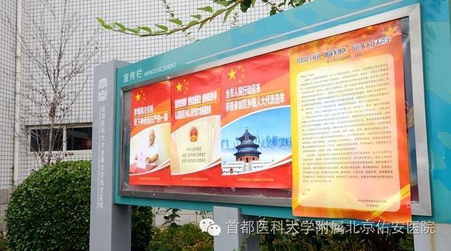 北京丰台区右安门医院