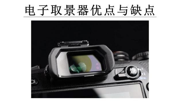 胶卷相机取景器
