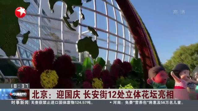 """北京街头立体花坛 迎""""一带一路""""高峰论坛"""