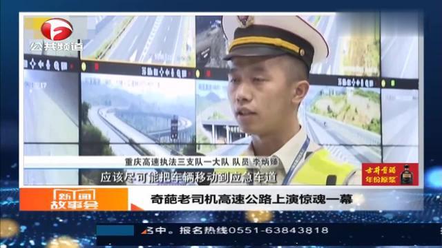 奇葩老司机高速公路上演惊魂一幕!