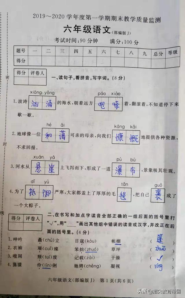 二年级期末考试试卷