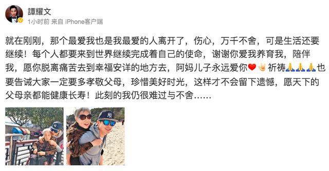梅艷芳弟子譚耀文母親去世!心痛發文:傷心,萬千不舍