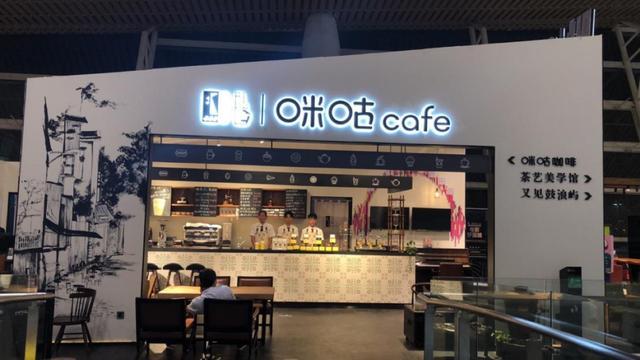 """咪咕推出一杯""""5G数字化咖啡"""",背后是「触点逻辑」"""