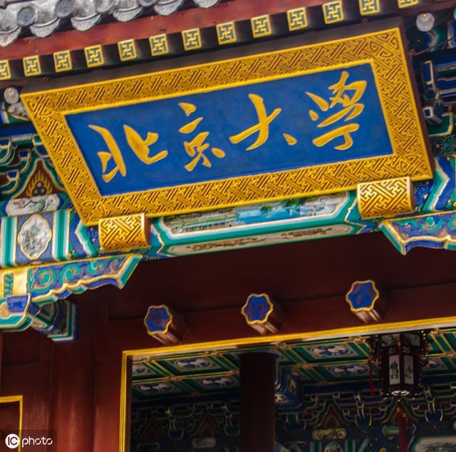 权威发布|北京大学2020年强基计划招生简章