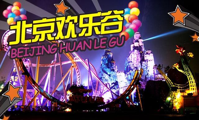 天津欢乐谷万圣节2020