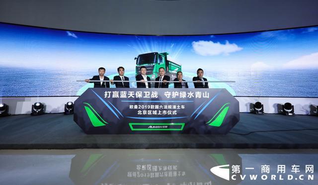 搭载潍柴国六发动机+法士特变速箱!欧曼2019款国六渣土车将上市