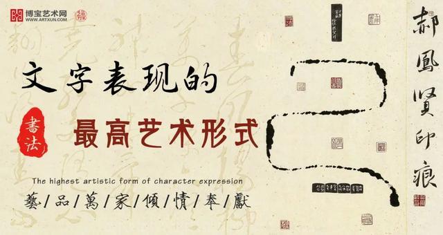 文字表现得最高艺术形式—书法