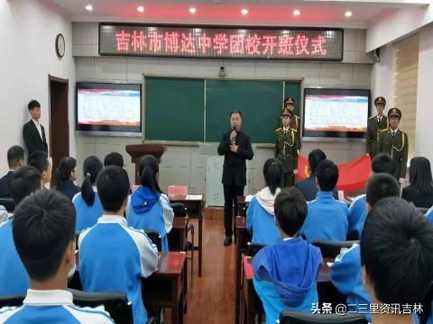 吉林市昌邑区博达中学举行团校开班仪式