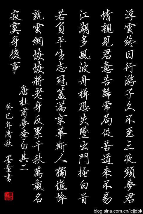 七言古诗硬笔书法作品
