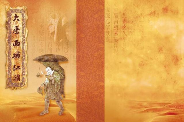 真实的《西游记》历史,其实是先有沙悟净后有孙悟空!
