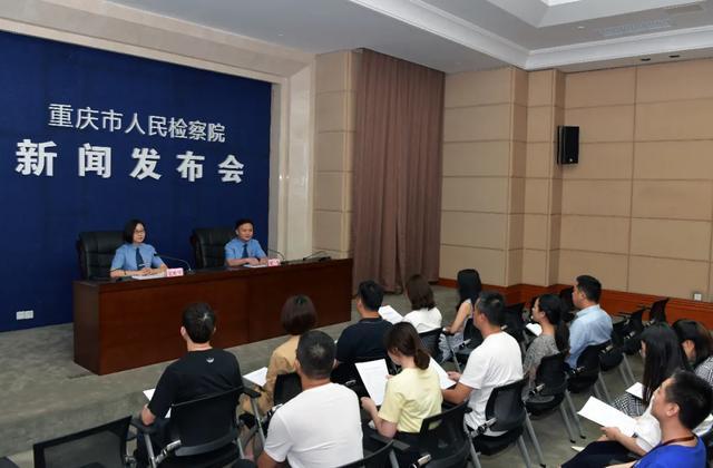 重庆市检察机关惩治金融犯罪白皮书正式发布,金融犯罪六大特点全解读来了!