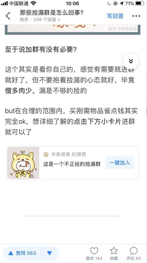 QQ线报群是怎么赚钱的,分享一个一天稳赚300元的副业小项目