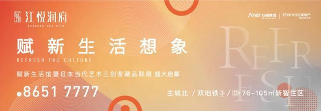 江悦润府丨赋新艺术想象 致敬艺术大师 即将盛启