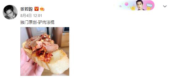 张若昀成唐艺昕产后减肥绊脚石,每天解锁新菜式,俘获老婆芳心