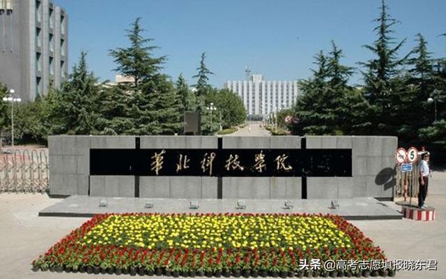 北京防灾科技大学