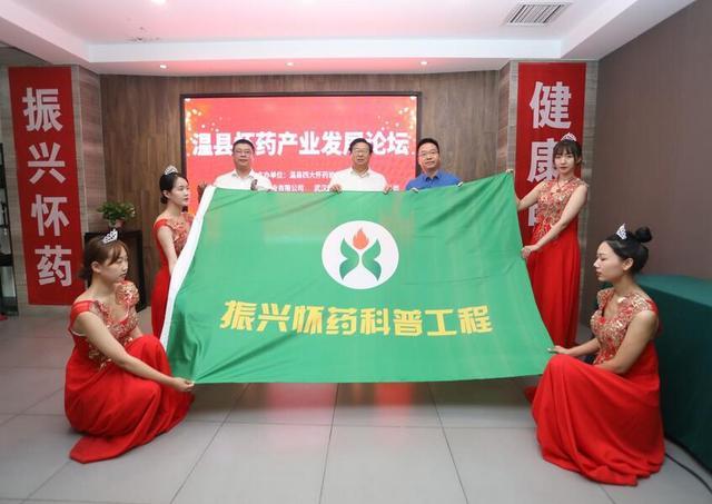 河南温县:振兴怀药科普工程正式启动