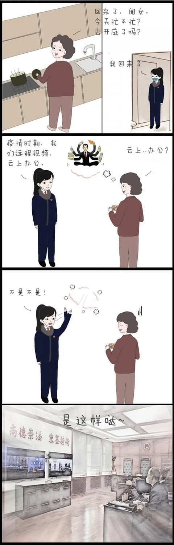 fgo漫画(4)