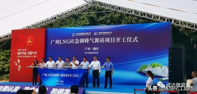 广州LNG规模为100万吨/年应急调峰气源站项目开工