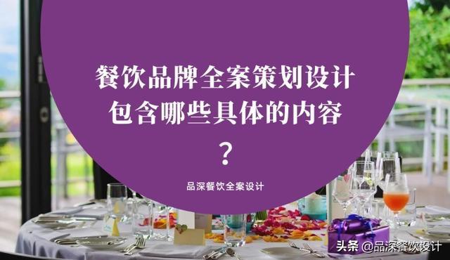 餐饮品牌全案策划设计包含哪些具体的内容?