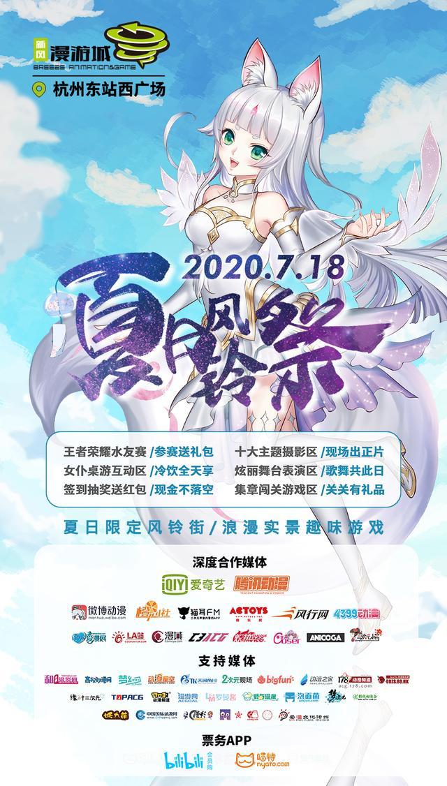 杭州新风漫游城·夏日风铃祭