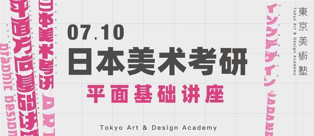 日本美术大学院平面方向全面科普讲座又来了