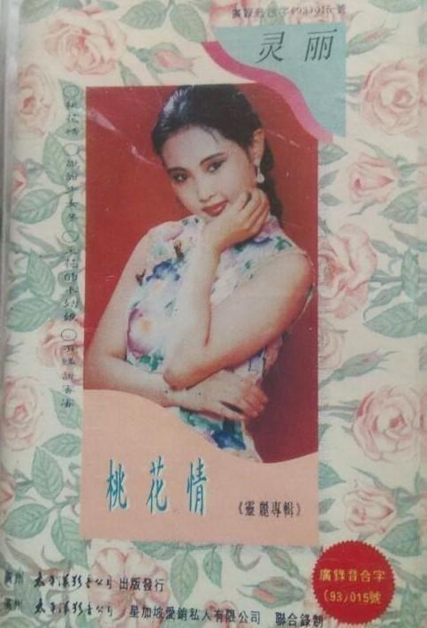 快四舞曲、1164红腰带i团圆梦(灵丽)(快四)-唯亚音乐网
