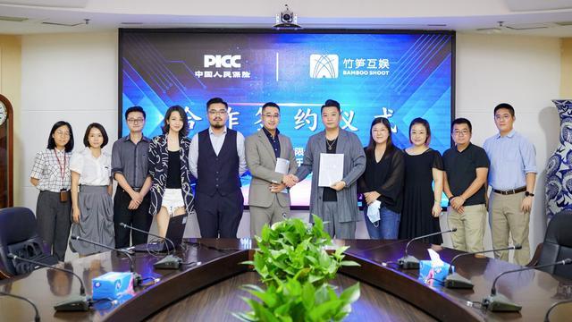 竹笋互娱与中国人保建立深度合作