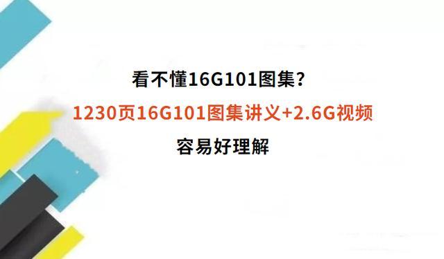 看不懂16G101图集?1230页16G101图集讲义+2.6G视频,容易好理解