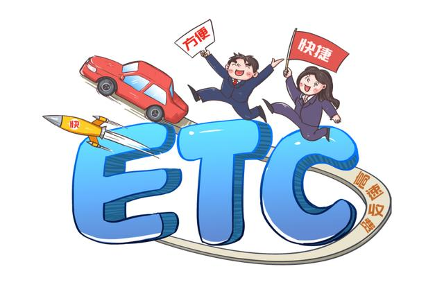 【ETC!大变化!7月1日开始!】图1