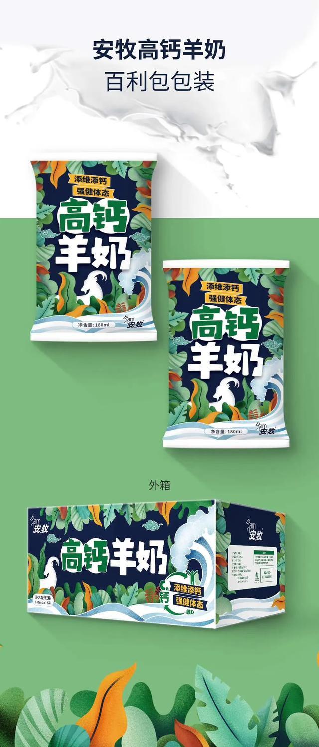 限量30000五分钟秒完,大合畅推动安牧山羊奶成为行业第一品牌