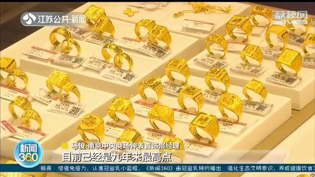 直逼500元/克,金价创近九年新高 南京一商场单日回购千万投资金条