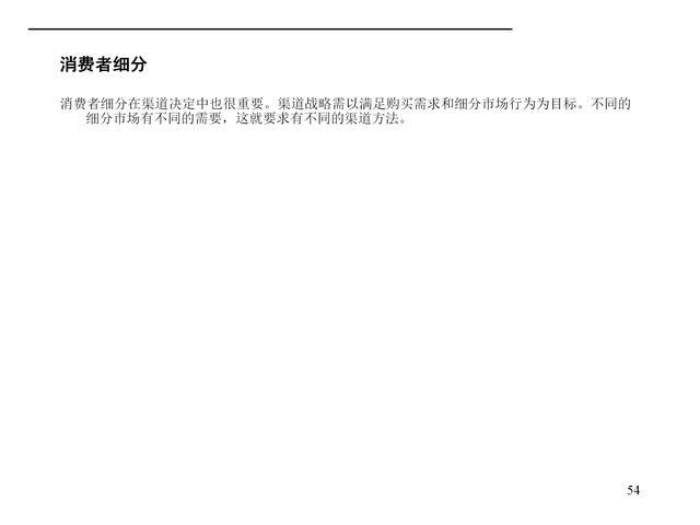 世界500强麦肯锡总监分享,161页麦肯锡营销咨询手册,果断收藏