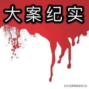 """新中国大案纪实--变态的""""陕西连环强奸杀人案""""_手机网易网"""