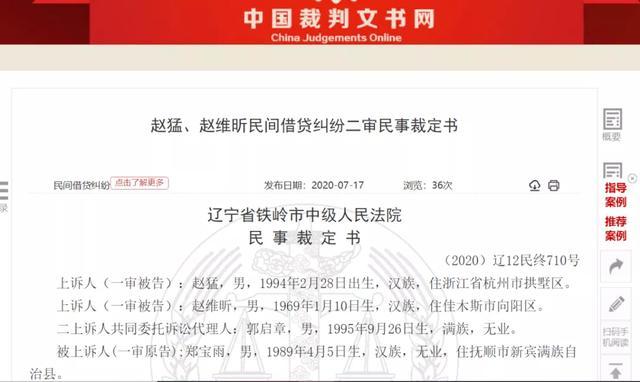 遼寧恒潤生態發展有限公司因涉嫌傳銷被昌圖縣公安局立案偵查
