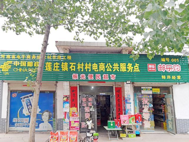 宜阳县邮政分公司中标国家级电子商务进农村示范项目