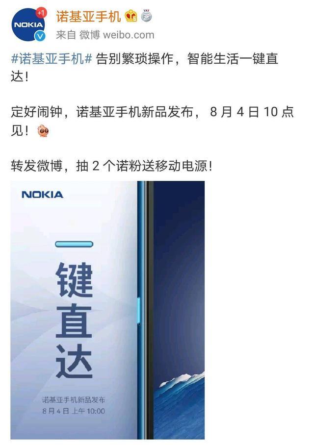 诺基亚新机将在国内首发,8月4日线上发布-第2张图片-IT新视野