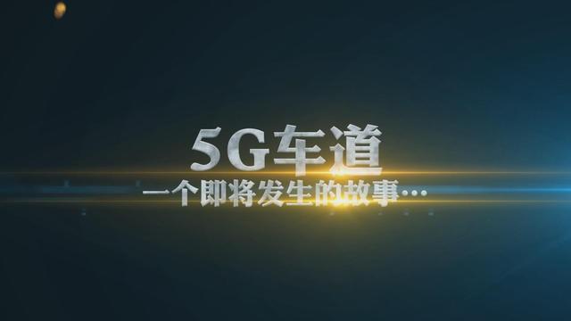 中国5G有多恐怖?5G到底是什么?看完就明白了